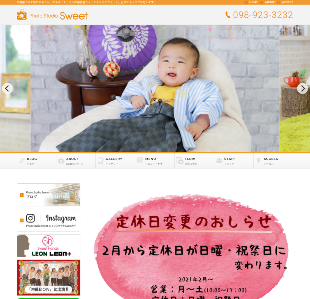 "<span class=""title"">PhotoStudio Sweetの口コミや評判</span>"