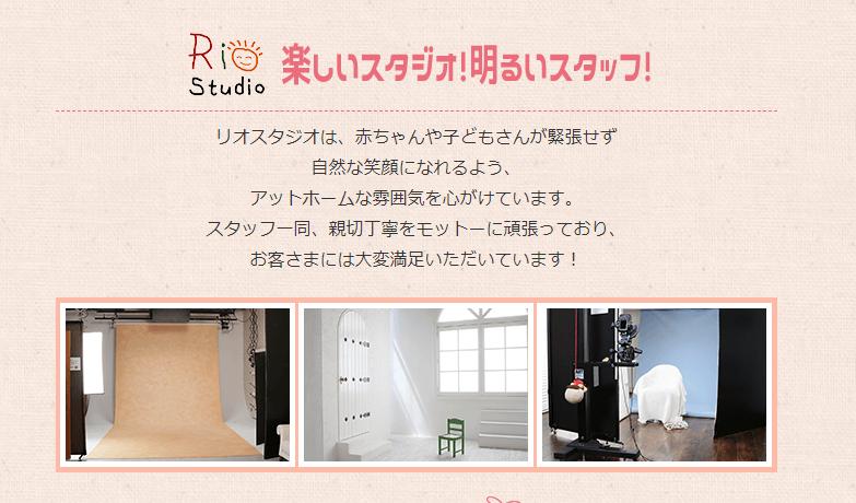 リオスタジオの画像3